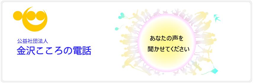 公益社団法人 金沢こころの電話